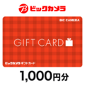ビックカメラギフトカード 1,000円分