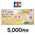 JCBギフトカード 5,000円分