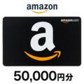 Amazonギフト券(コード送付) 50,000円分