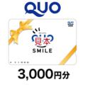 QUOカード 3,000円分