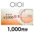 マルイの商品券 1,000円分