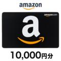 Amazonギフト券(コード送付) 10,000円分