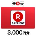 楽天ポイントギフトカード(コード送付) 3,000円分
