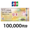 JCBギフトカード 100,000円分