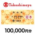 高島屋商品券 100,000円分