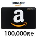 Amazonギフト券(コード送付) 100,000円分