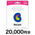 BitCashコード(コード送付) 20,000円分