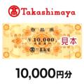 高島屋商品券 10,000円分