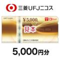 三菱UFJニコスギフトカード 5,000円分