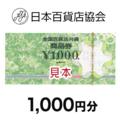 全国百貨店共通券 1000円分