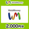 WebMoneyコード(コード送付) 2,000円分