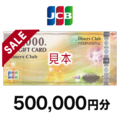[SALE]JCBギフトカード(500,000円)