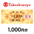 高島屋商品券 1,000円分