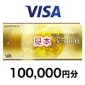 VJA(VISA)ギフトカード 100,000円分