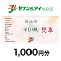 セブン&アイ共通商品券 1,000円分