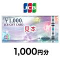 JCBギフトカード 1,000円分