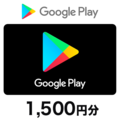 Google Playコード(コード送付) 1,500円分