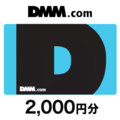 DMMプリペイドカード(コード送付) 2,000円分