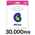 BitCashコード(コード送付) 30,000円分