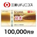 三菱UFJニコスギフトカード 100,000円分