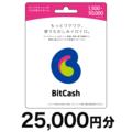 BitCashコード(コード送付) 25,000円分