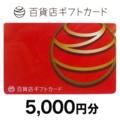 百貨店ギフトカード 5,000円分
