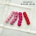 カラッチメドゥプ(小)■ 赤~ピンク 各5個セット