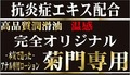 菊門専用 80ml温感タイプ