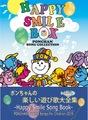 【ポンちゃんの遊び歌大全集】 「Happy Smile Song Book/PONCHAN」