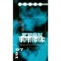 東西南北(DVD)