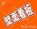 ①アルミ複合板3mm+インクジェット出力貼+ラミネート加工(450mm×450mm)45cm×45cm