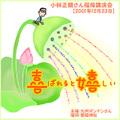 講演CD 小林正観さん福岡講演会 「喜ばれると嬉しい」2001年12月23日