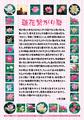 蓮花繋がり暦 正観さん日めくり永久保存版