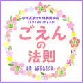 講演CD 小林正観さん博多講演会 「ごえんの法則」2010年7月22日