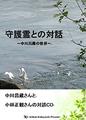 「守護霊との対話」~中川昌蔵の世界~