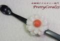 白サンゴと桃サンゴ ひな菊のかんざし