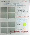 花文字台紙バラエティーパック[MA010]