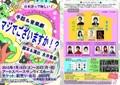 手話&音楽劇『マジでございますか!?』7月19日(日)19時の部チケット