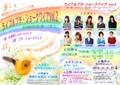 ライブ&プチ・ショークワイアvol.2 4月11日(土)14時の部チケット