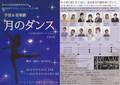 手話&音楽劇『月のダンス』9月22日(日)15時の部チケット
