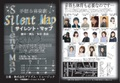 手話&音楽劇『Silent Map』3月28日(木)19時の部チケット