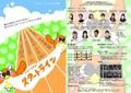 手話&音楽劇『スタートライン』7月9日(土)15時の部チケット