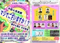手話&音楽劇『マジでございますか!?』7月18日(土)19時の部チケット