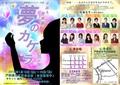 手話&音楽劇『夢のカケラ』(再々演)1月18日(日)14時の部チケット
