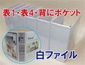白ファイル SF04A4 金具幅4cm