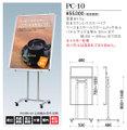 パネルスタンド PC-10