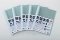 アコ・ブランズ・ジャパン 熱製本用カバー クリア付ブルー