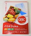アコ・ブランズ・ジャパン パウチフィルム YP100B4R