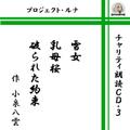 チャリティ朗読CD3(小泉八雲)