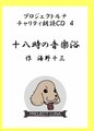 チャリティ朗読CD4(海野十三)